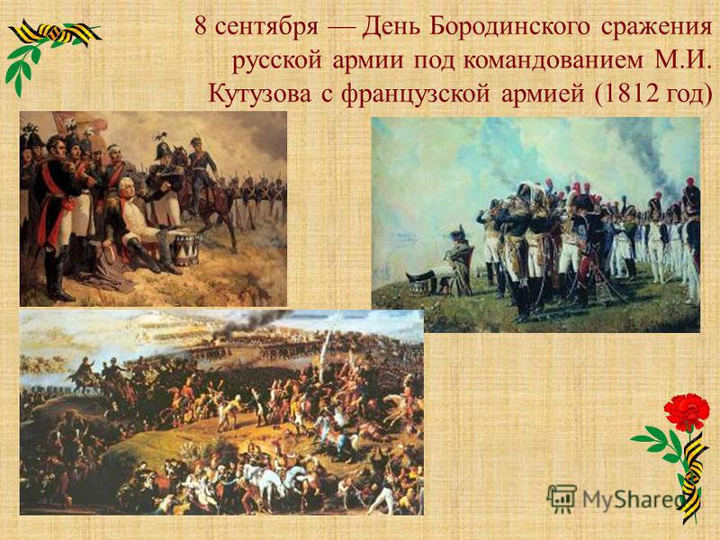 8 сентября День Бородинского сражения русской армии под командованием М.И. Кутузова с французской армией (1812 год)