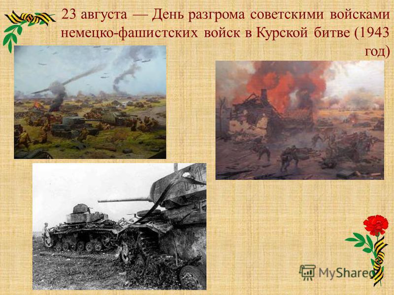 23 августа День разгрома советскими войсками немецко-фашистских войск в Курской битве (1943 год)