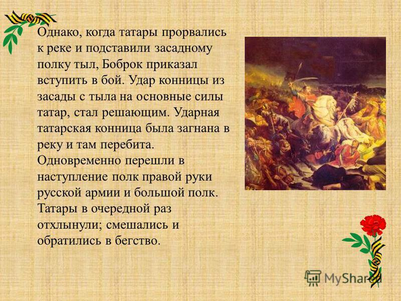 Однако, когда татары прорвались к реке и подставили засадному полку тыл, Боброк приказал вступить в бой. Удар конницы из засады с тыла на основные силы татар, стал решающим. Ударная татарская конница была загнана в реку и там перебита. Одновременно п