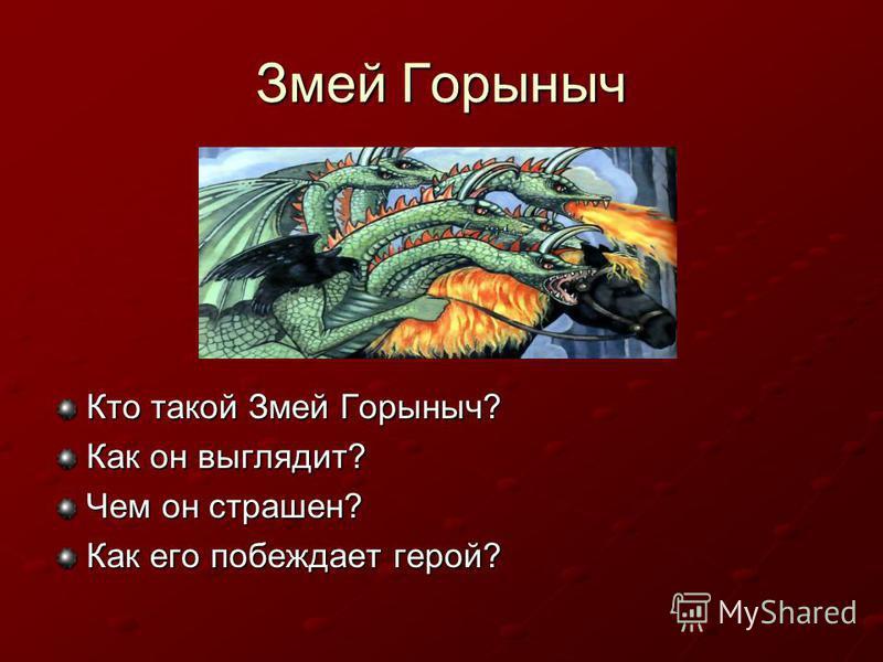 Змей Горыныч Кто такой Змей Горыныч? Как он выглядит? Чем он страшен? Как его побеждает герой?