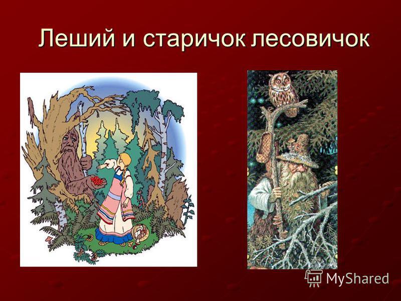 Леший и старичок лесовичок Леший и старичок лесовичок
