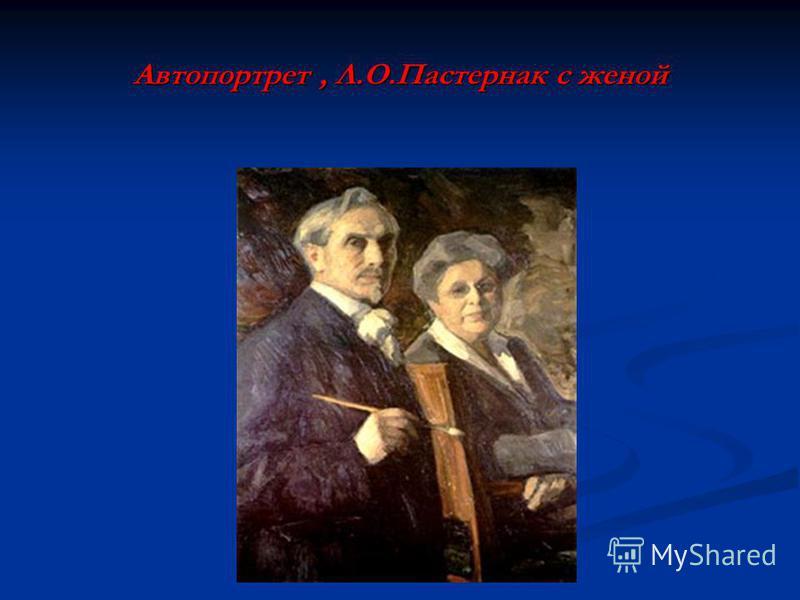 Автопортрет, Л.О.Пастернак с женой