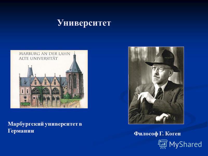 Университет Марбургский университет в Германии Философ Г. Коген