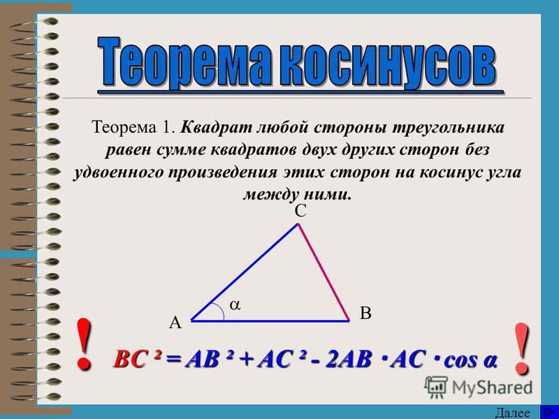 Теорема косинусов Теорема синусов Соотношение между углами треугольника и противолежащими сторонами Решения треугольников Нажатием мышки выберите нужную тему. Тест