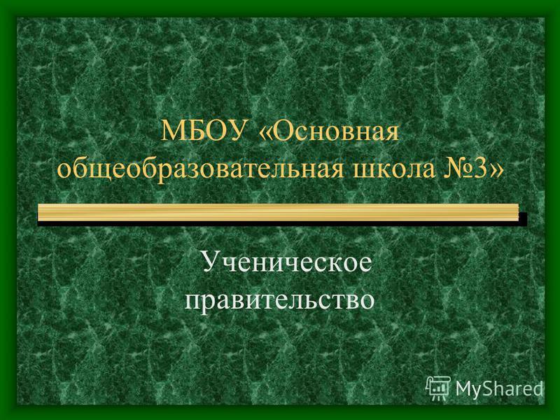 МБОУ «Основная общеобразовательная школа 3» Ученическое правительство
