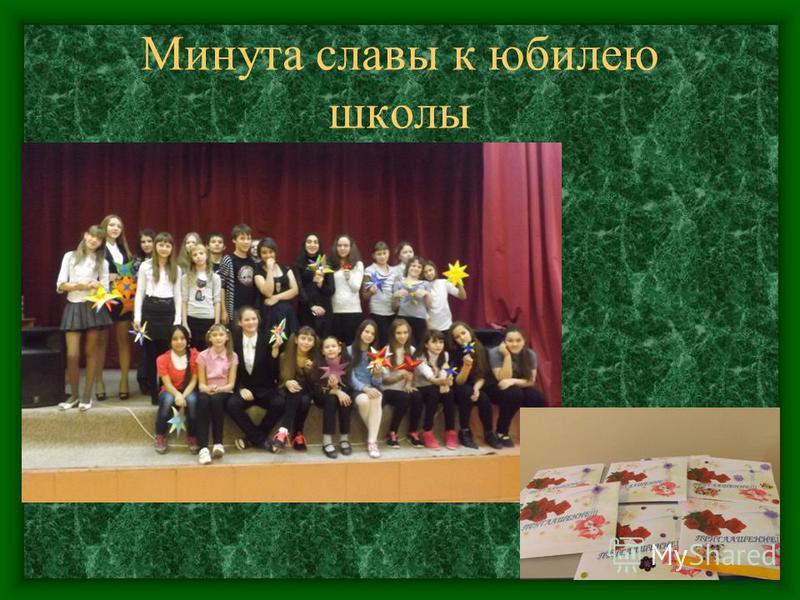 Минута славы к юбилею школы