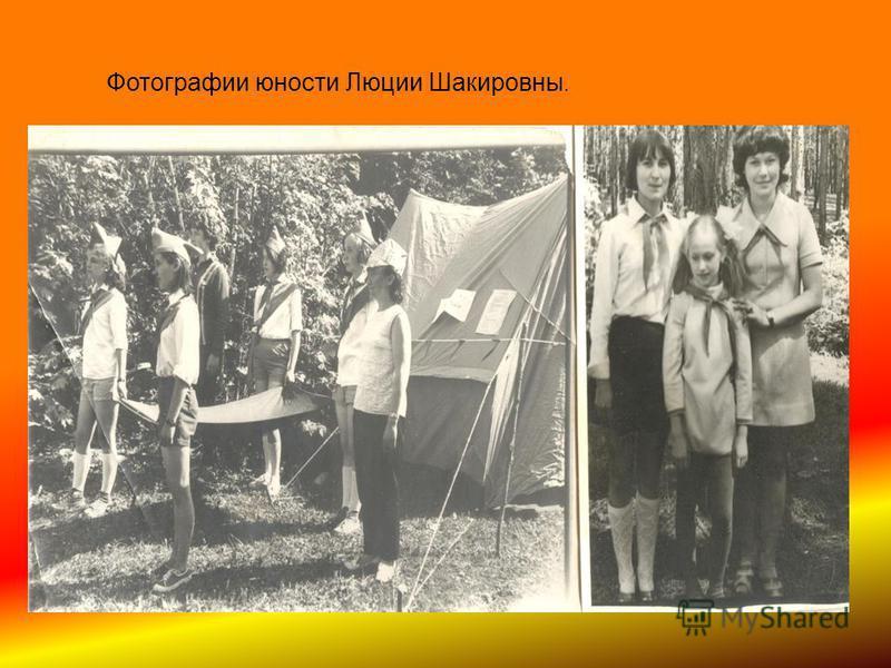 Фотографии юности Люции Шакировны.