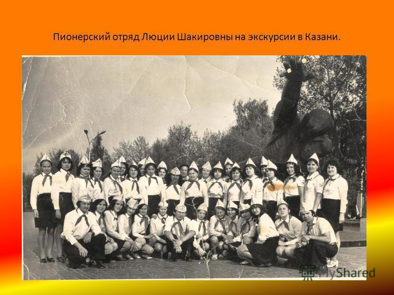 Пионерский отряд Люции Шакировны на экскурсии в Казани.