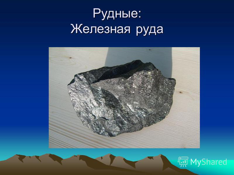 Рудные: Железная руда