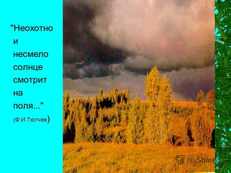 Поют деревья, блещут воды, Любовью воздух растворен, И мир, цветущий мир природы, Избытком жизни упоен... (Ф.И.Тютчев)