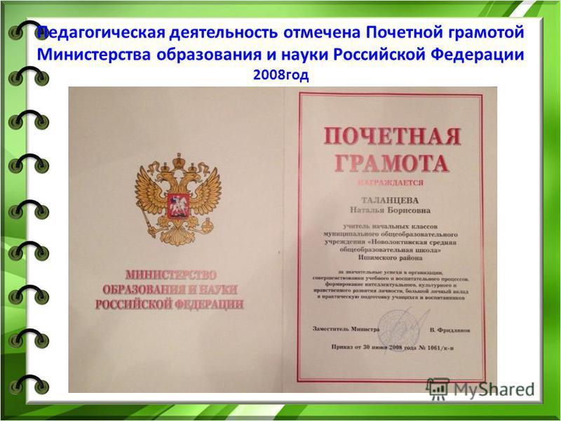 Педагогическая деятельность отмечена Почетной грамотой Министерства образования и науки Российской Федерации 2008 год