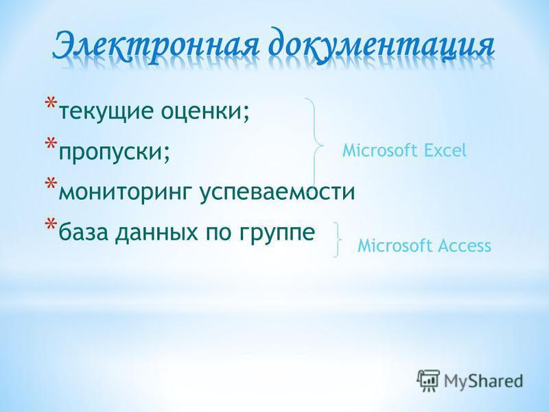* текущие оценки; * пропуски; * мониторинг успеваемости * база данных по группе Microsoft Excel Microsoft Access