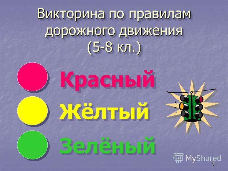 1 Викторина по правилам дорожного движения (5-8 кл.) Красный Жёлтый Зелёный