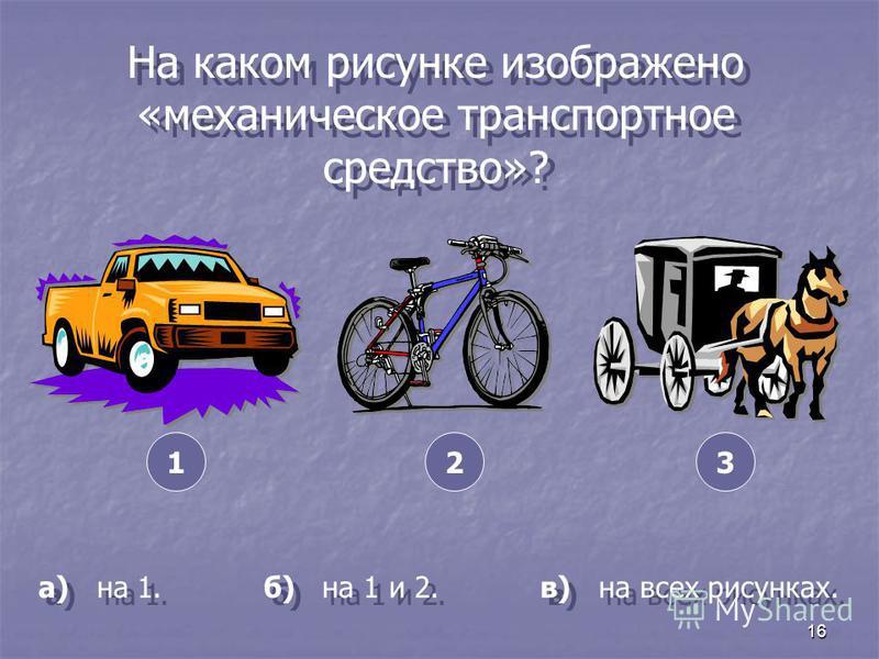 16 На каком рисунке изображено «механическое транспортное средство»? а) на 1. б) на 1 и 2. в) на всех рисунках. 321