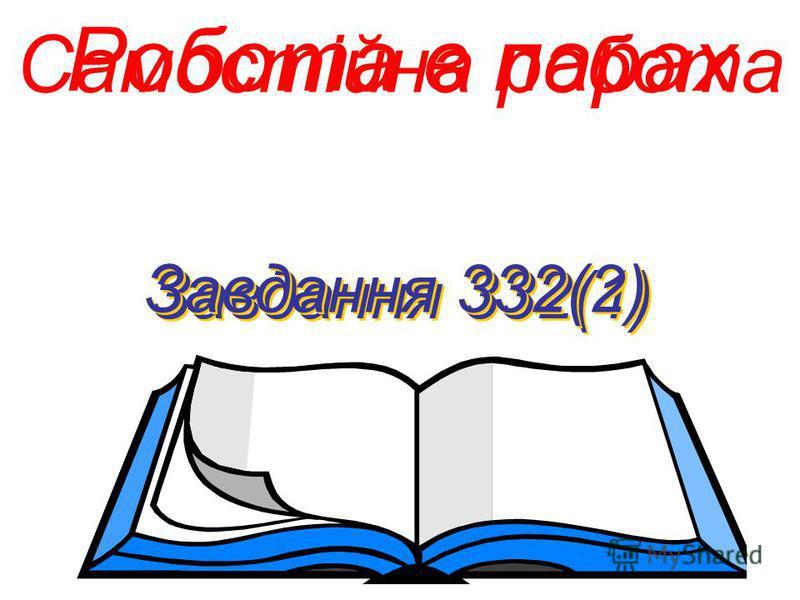 Завдання 332(1) Завдання 332(1) Робота в парах Самостійна робота Завдання 332(2) Завдання 332(2)