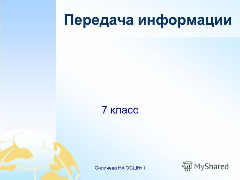 Силичева НА ОСШ 1 Передача информации 7 класс
