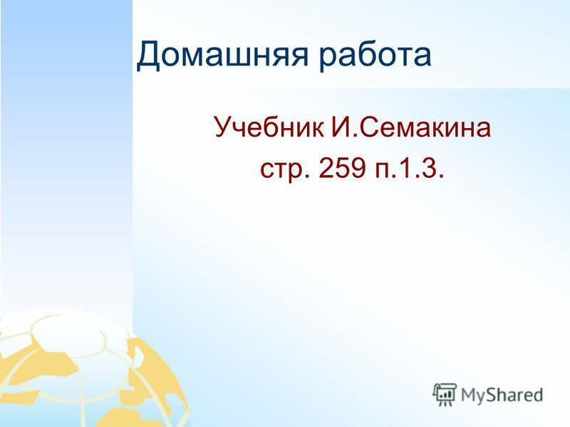 Домашняя работа Учебник И.Семакина стр. 259 п.1.3.