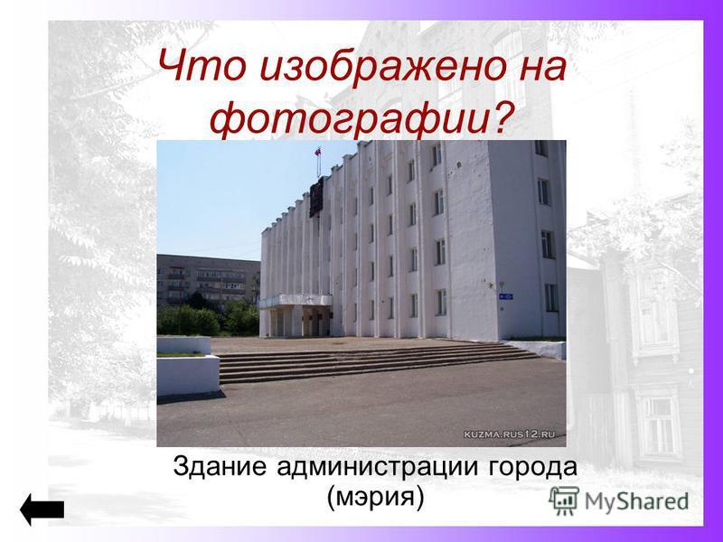 Что изображено на фотографии? Здание администрации города (мэрия)