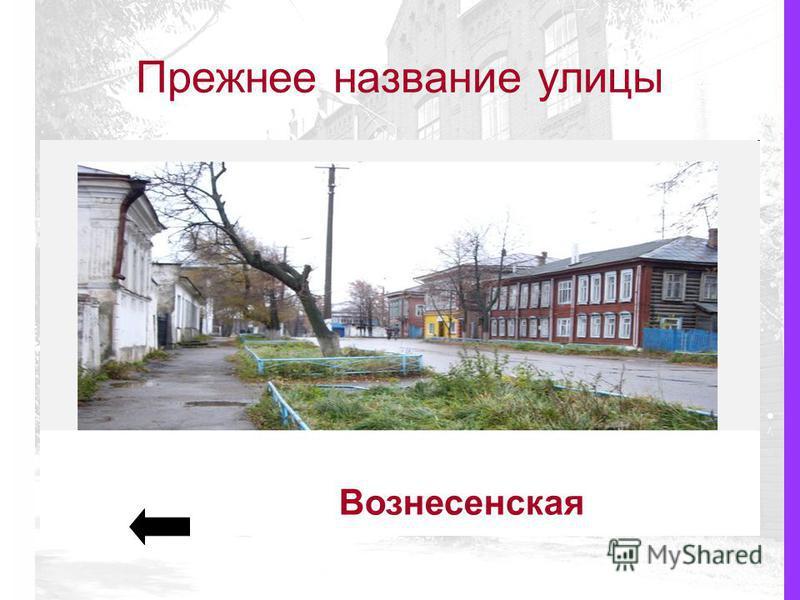 Прежнее название улицы Вознесенская