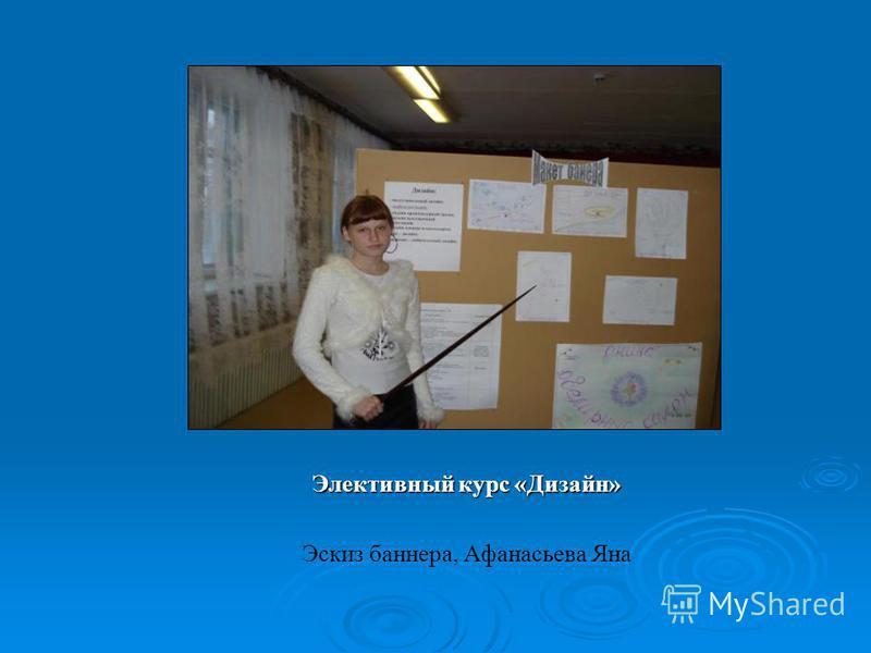 Элективный курс «Дизайн» Эскиз баннера, Афанасьева Яна