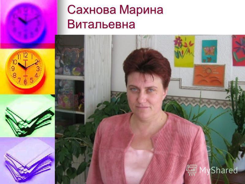 Сахнова Марина Витальевна