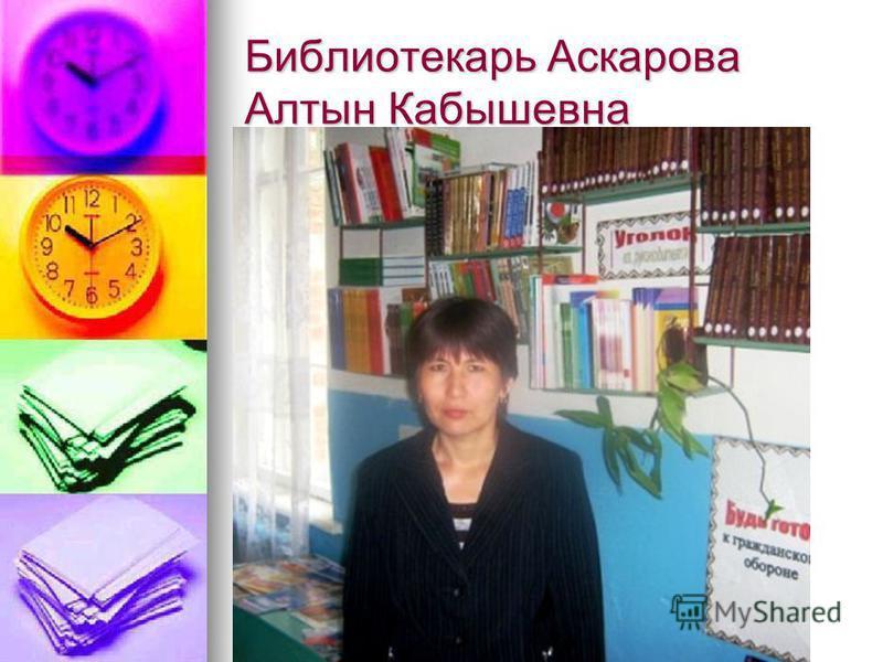 Библиотекарь Аскарова Алтын Кабышевна