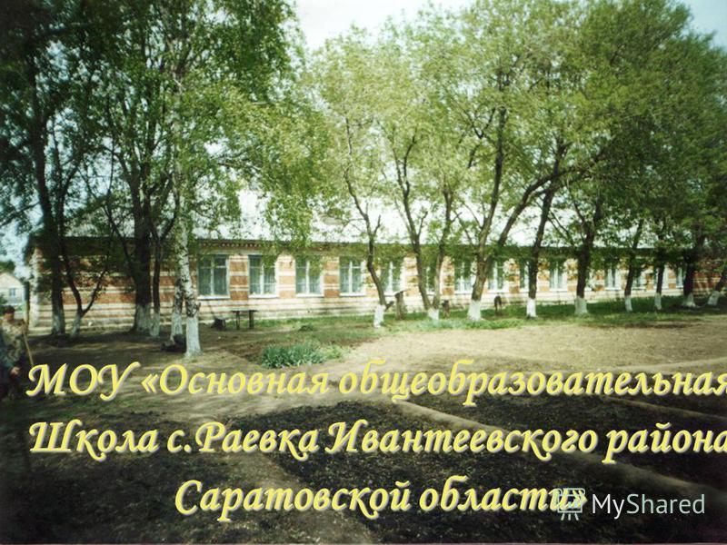 МОУ «Основная общеобразовательная Школа с.Раевка Ивантеевского района Саратовской области»