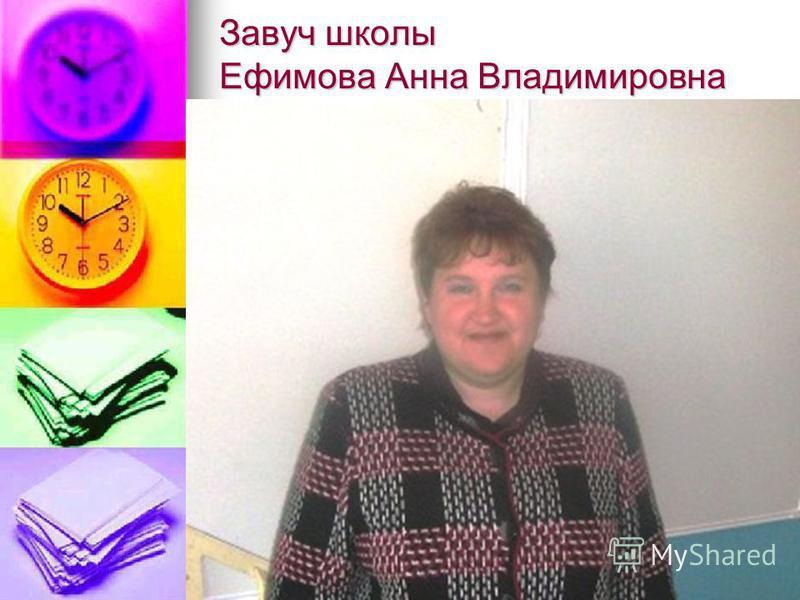 Завуч школы Ефимова Анна Владимировна
