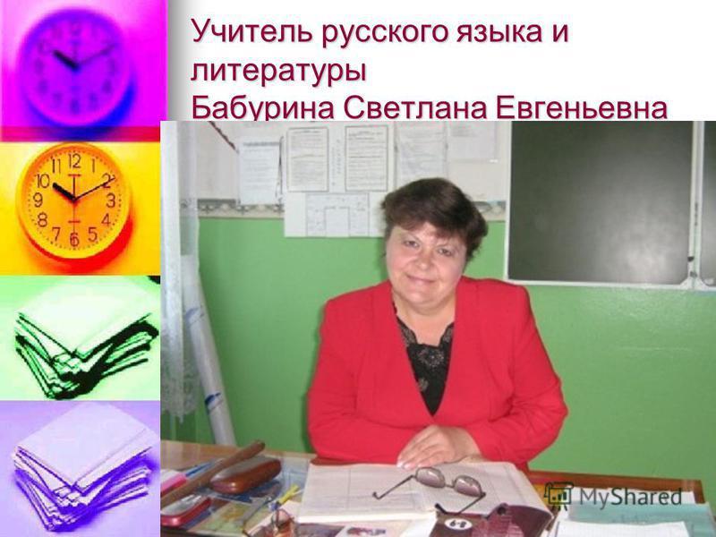 Учитель русского языка и литературы Бабурина Светлана Евгеньевна
