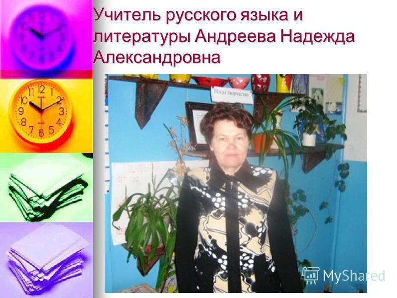 Учитель русского языка и литературы Андреева Надежда Александровна