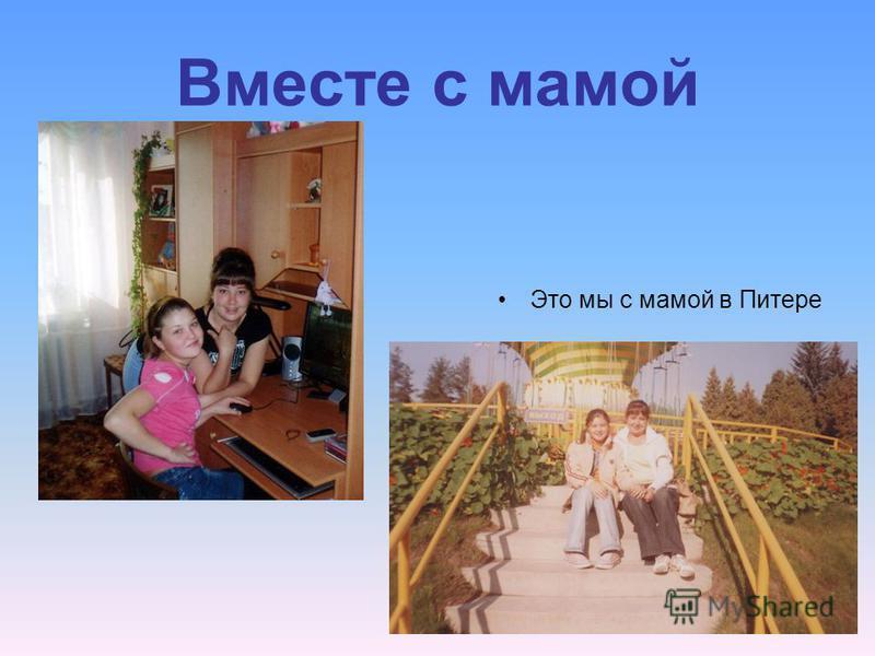 Вместе с мамой Это мы с мамой в Питере