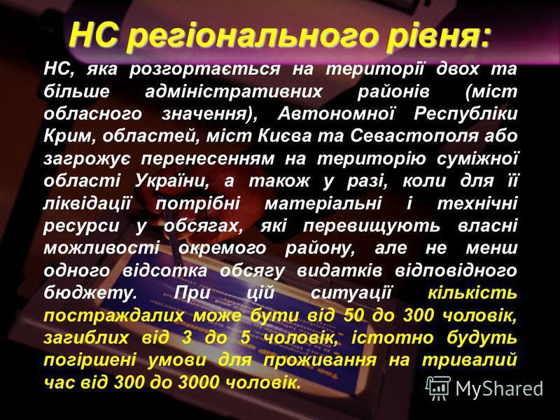НС регіонального рівня: НС, яка розгортається на території двох та більше адміністративних районів (міст обласного значення), Автономної Республіки Крим, областей, міст Києва та Севастополя або загрожує перенесенням на територію суміжної області Укра