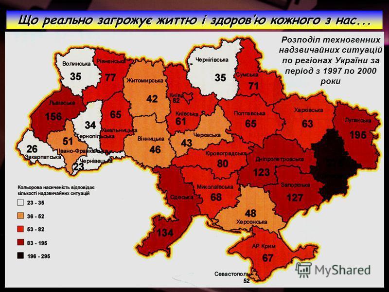 Розподіл техногенних надзвичайних ситуацій по регіонах України за період з 1997 по 2000 роки Що реально загрожує життю і здоровю кожного з нас...