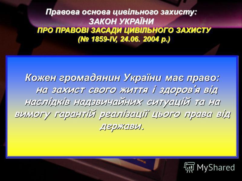 Кожен громадянин України має право: на захист свого життя і здоровя від наслідків надзвичайних ситуацій та на вимогу гарантій реалізації цього права від держави. на захист свого життя і здоровя від наслідків надзвичайних ситуацій та на вимогу гаранті