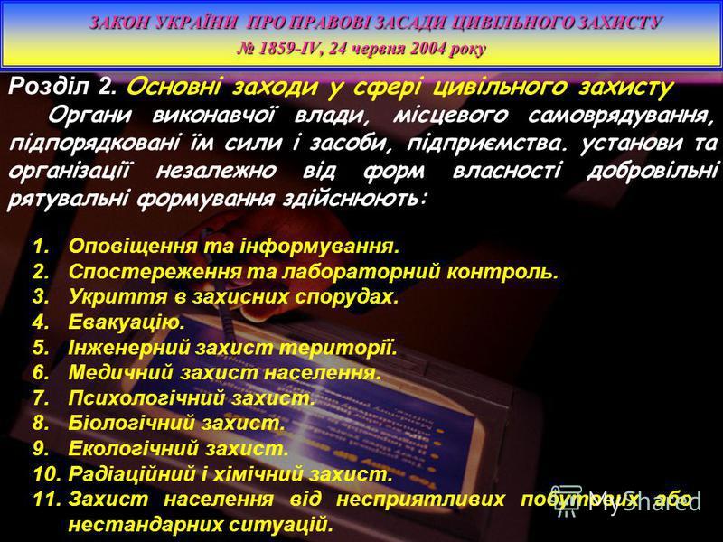 Розділ 2. Основні заходи у сфері цивільного захисту ЗАКОН УКРАЇНИ ПРО ПРАВОВІ ЗАСАДИ ЦИВІЛЬНОГО ЗАХИСТУ 1859-IV, 24 червня 2004 року 1859-IV, 24 червня 2004 року ЗАКОН УКРАЇНИ ПРО ПРАВОВІ ЗАСАДИ ЦИВІЛЬНОГО ЗАХИСТУ 1859-IV, 24 червня 2004 року 1859-IV