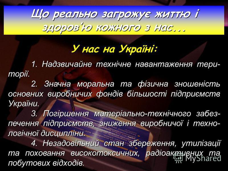 1. Надзвичайне технічне навантаження тери- торії. 2. Значна моральна та фізична зношеність основних виробничих фондів більшості підприємств України. 3. Погіршення матеріально-технічного забез- печення підприємств, зниження виробничої і техно- логічно