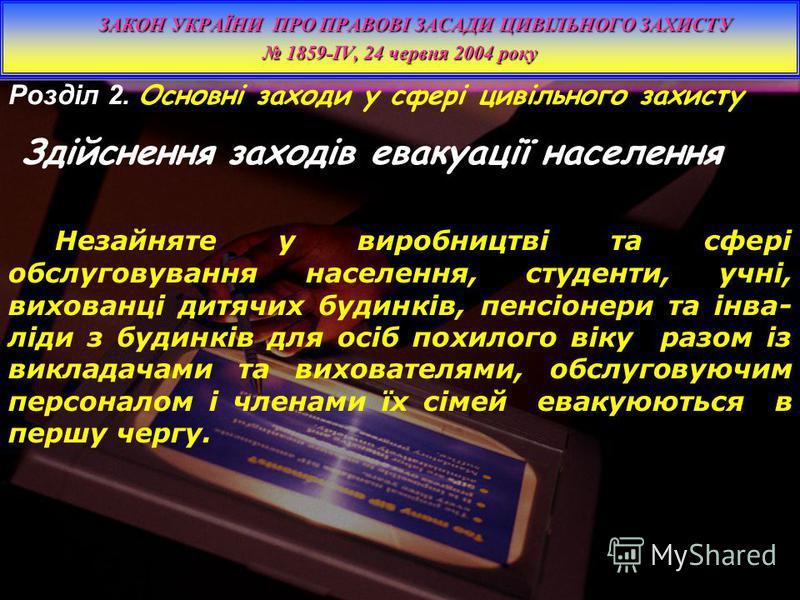 Розділ 2. Основні заходи у сфері цивільного захисту Здійснення заходів евакуації населення ЗАКОН УКРАЇНИ ПРО ПРАВОВІ ЗАСАДИ ЦИВІЛЬНОГО ЗАХИСТУ 1859-IV, 24 червня 2004 року 1859-IV, 24 червня 2004 року ЗАКОН УКРАЇНИ ПРО ПРАВОВІ ЗАСАДИ ЦИВІЛЬНОГО ЗАХИС