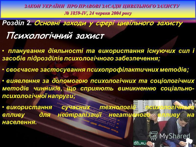 Розділ 2. Основні заходи у сфері цивільного захисту Психологічний захист ЗАКОН УКРАЇНИ ПРО ПРАВОВІ ЗАСАДИ ЦИВІЛЬНОГО ЗАХИСТУ 1859-IV, 24 червня 2004 року 1859-IV, 24 червня 2004 року ЗАКОН УКРАЇНИ ПРО ПРАВОВІ ЗАСАДИ ЦИВІЛЬНОГО ЗАХИСТУ 1859-IV, 24 чер