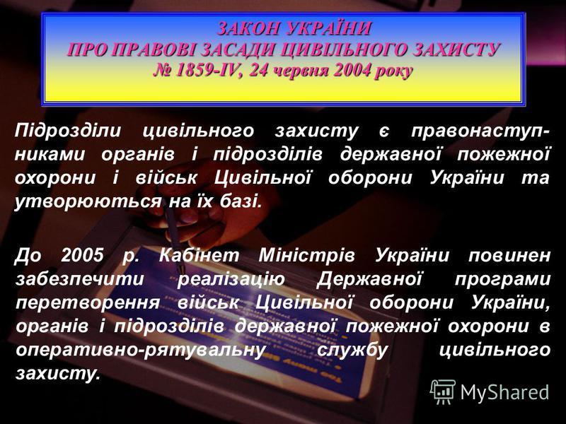 ЗАКОН УКРАЇНИ ПРО ПРАВОВІ ЗАСАДИ ЦИВІЛЬНОГО ЗАХИСТУ 1859-IV, 24 червня 2004 року 1859-IV, 24 червня 2004 року ЗАКОН УКРАЇНИ ПРО ПРАВОВІ ЗАСАДИ ЦИВІЛЬНОГО ЗАХИСТУ 1859-IV, 24 червня 2004 року 1859-IV, 24 червня 2004 року Підрозділи цивільного захисту