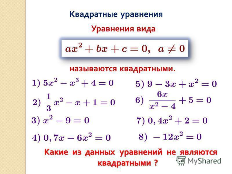 Квадратные уравнения Уравнения вида называются квадратными. Какие из данных уравнений не являются квадратными ? квадратными ?