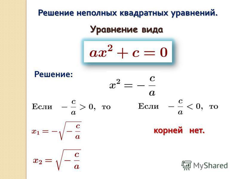 Решение неполных квадратных уравнений. Уравнение вида Решение: корней нет.