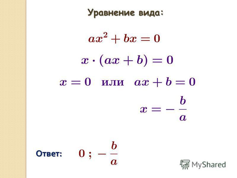 Уравнение вида: Ответ :