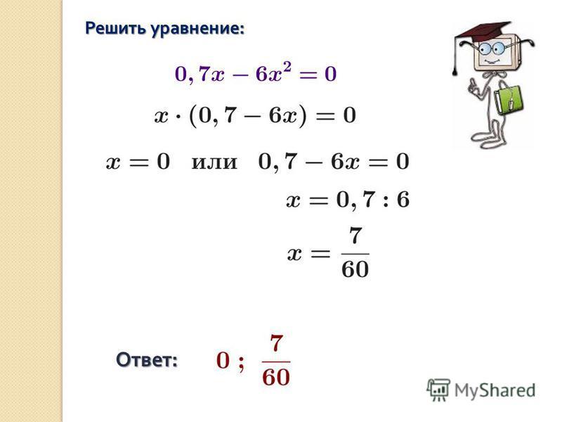 Решить уравнение : Ответ :