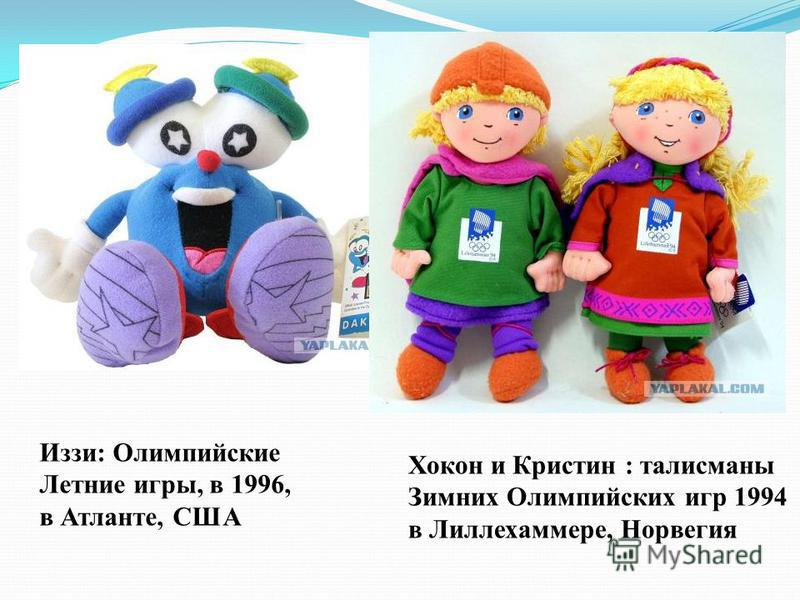 Иззи: Олимпийские Летние игры, в 1996, в Атланте, США Хокон и Кристин : талисманы Зимних Олимпийских игр 1994 в Лиллехаммере, Норвегия