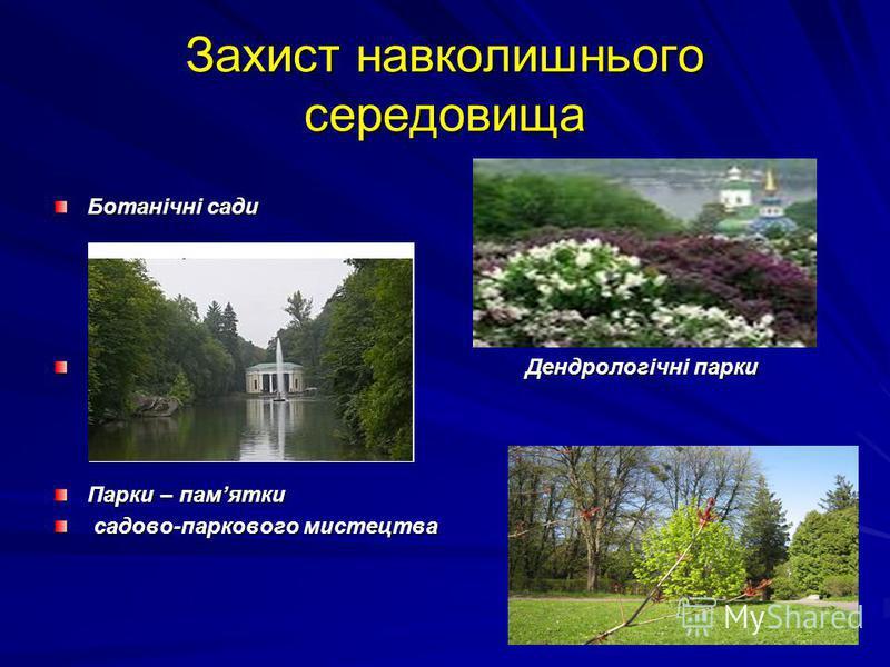 Захист навколишнього середовища Ботанічні сади Дендрологічні парки Дендрологічні парки Парки – памятки садово-паркового мистецтва садово-паркового мистецтва
