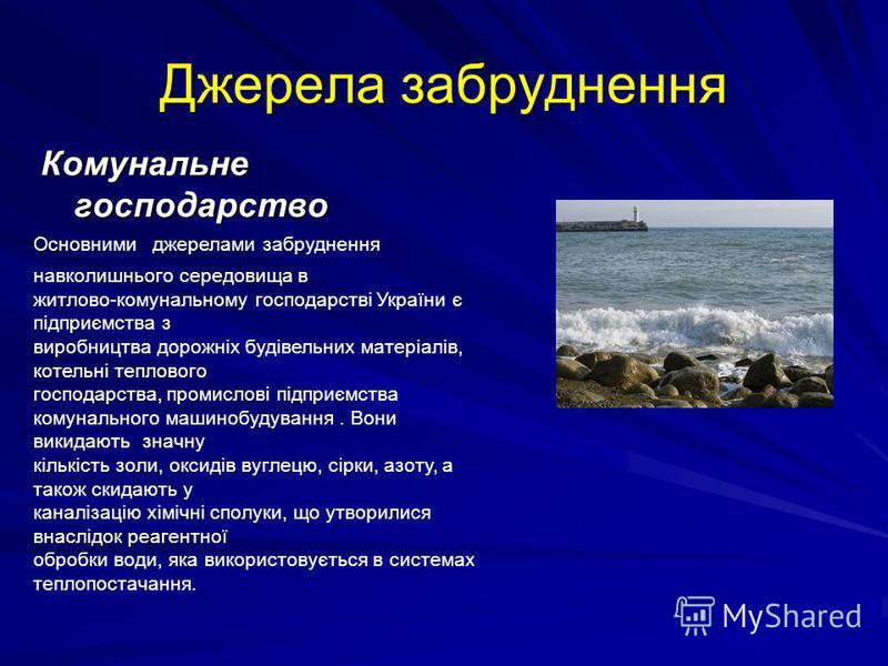 Джерела забруднення Комунальне господарство Основними джерелами забруднення навколишнього середовища в житлово-комунальному господарстві України є підприємства з виробництва дорожніх будівельних матеріалів, котельні теплового господарства, промислові