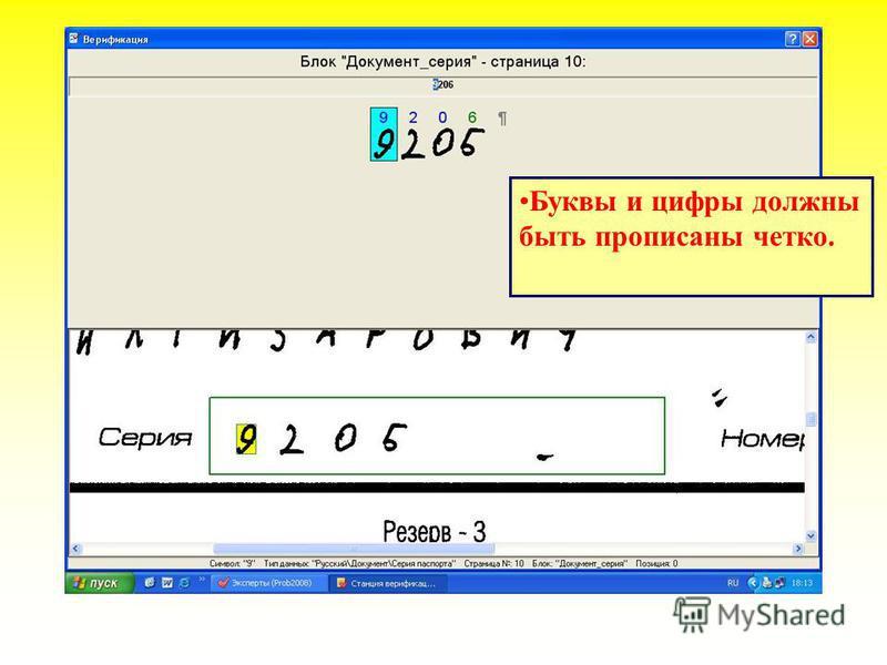 Буквы и цифры должны быть прописаны четко.