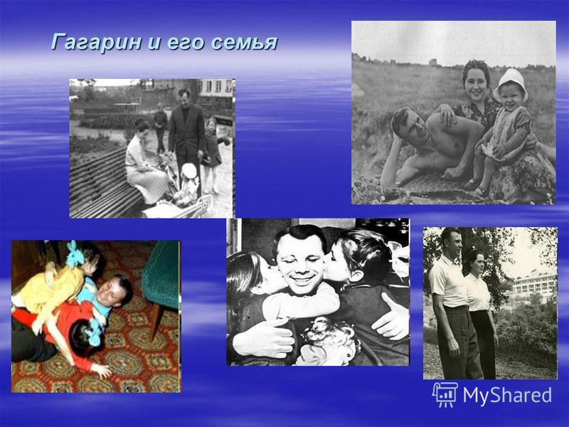 Гагарин и его семья