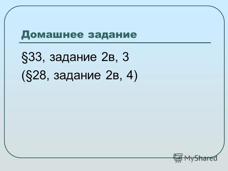 Домашнее задание §33, задание 2 в, 3 (§28, задание 2 в, 4)