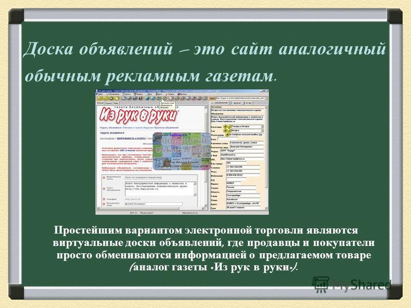 Доска объявлений коммерческая как дать объявление в газете центр плюс